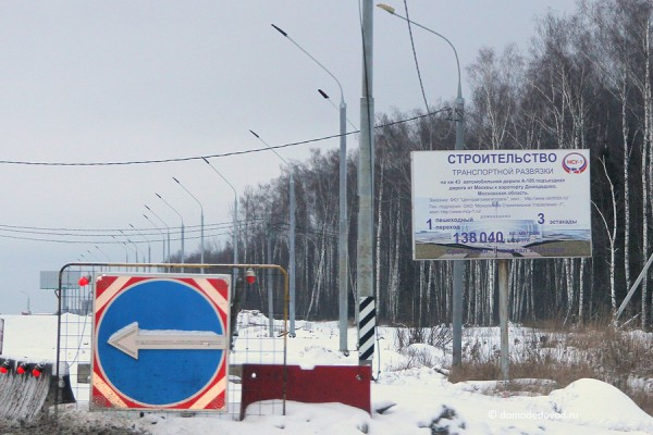 Строительство развязки на дороге А-105 около аэропорта Домодедово (9)