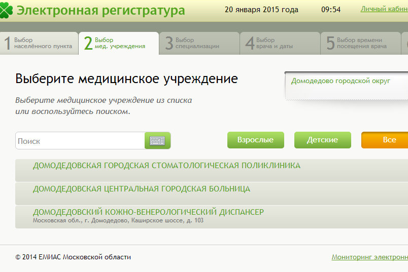 Детская поликлиника в московском 3 микрорайон телефон