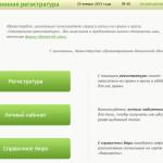 Электронная регистратура— запись на прием к врачу через интернет