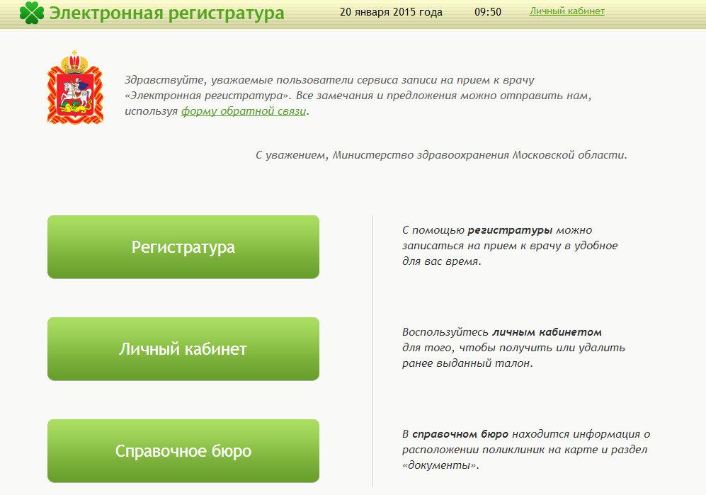 Посоветуйте гинеколога в городской поликлинике москвы