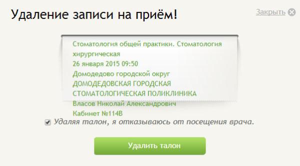 Электронная регистратура - запись на прием к врачу через интернет