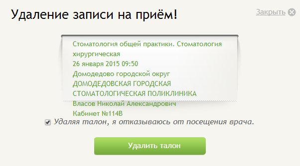 117 больница москва