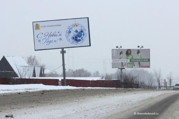 Рекламные щиты на Каширском шоссе