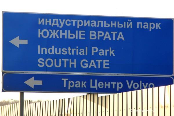 Логистический Южные врата