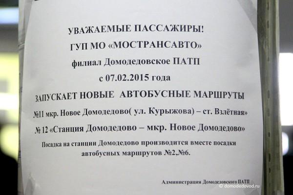 Объявление о запуске новых маршрутов  в Новое Домодедово