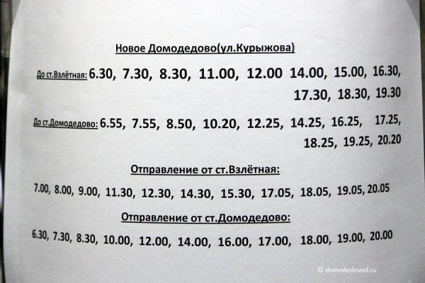 Расписание маршрутов в Новое Домодедово и из Нового Домодедово до станции Домодедово и станци Взлётная
