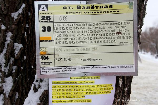 Расписание автобусов по станции Взлётная