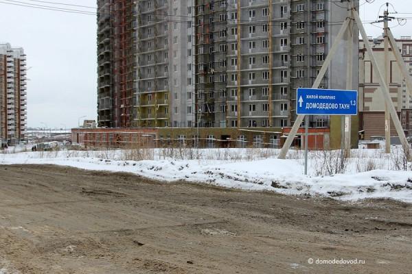 Ямы на дороге в Новом Домодедово