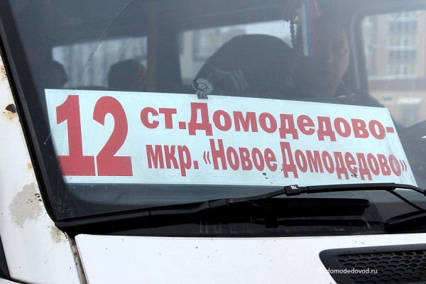 Маршрутное такси №12 ст. Домодедово — мкр. «Новое Домодедово»