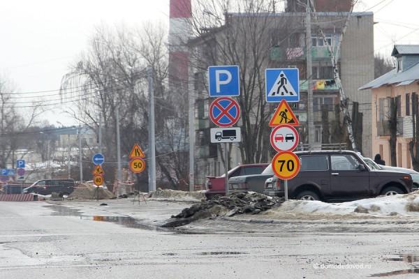 Дорожные знаки в Домодедово