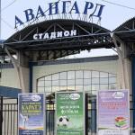 Реконструкция «Авангарда» к чемпионату мира по футболу