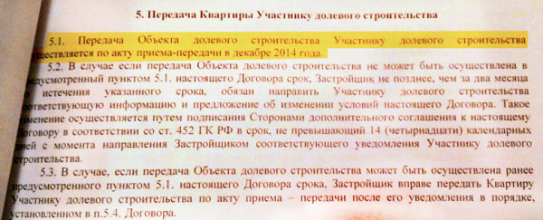 Фрагмент договора долевого участия с СУ-155