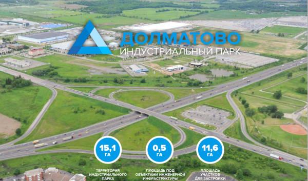 Индустриальный парк «Долматово»