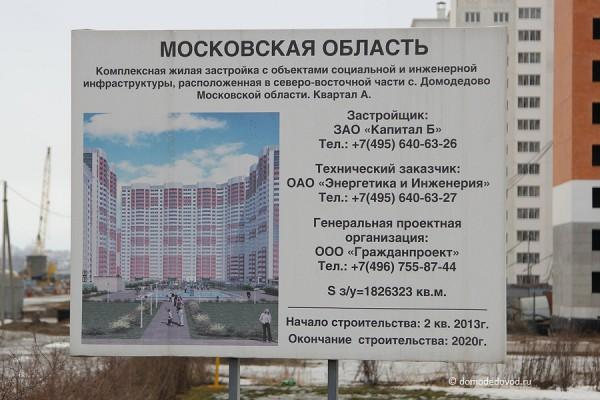 ЖК «ДОМодедово Парк»