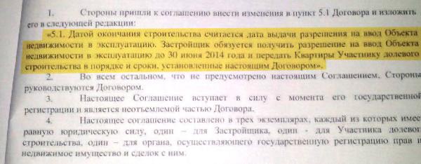 Фрагмент договора с СУ-155