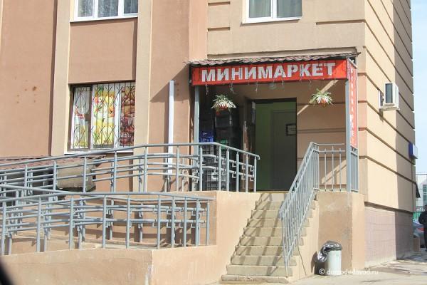 Магазин в Новом Домодедово