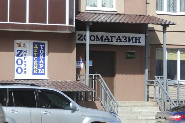 Зоомагазин в Новом Домодедово