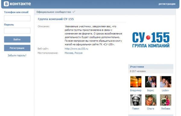 Скриншот странички вконтакте СУ-155
