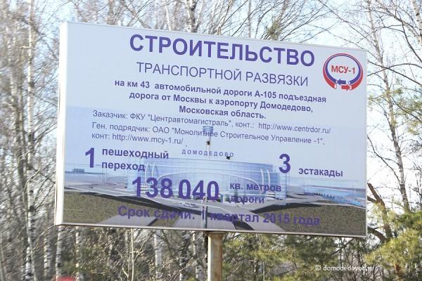 trassa-aeroport-004
