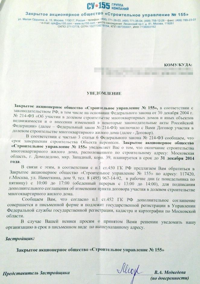 письмо о продлении сроков выполнения работ образец