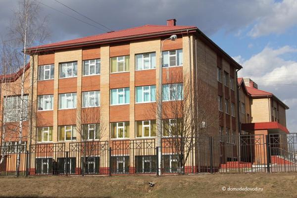 Домодедовская гимназия №5