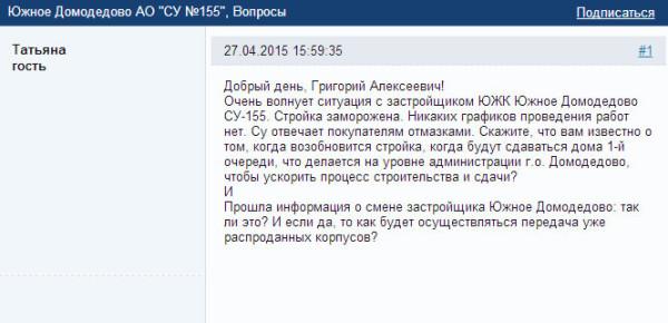 Онлайн Белухина А.Г. скрин