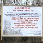 «Гюнай» начинает строительство на улице Ледовской