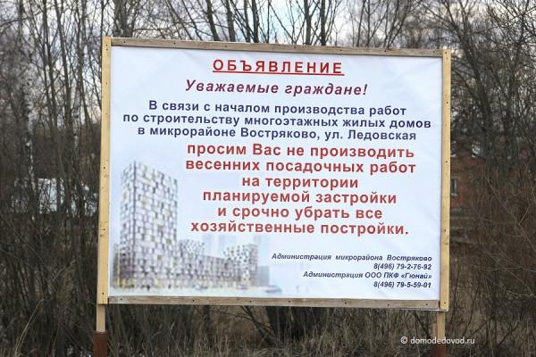 """""""Гюнай"""" начинает строительство на улице Ледовской"""