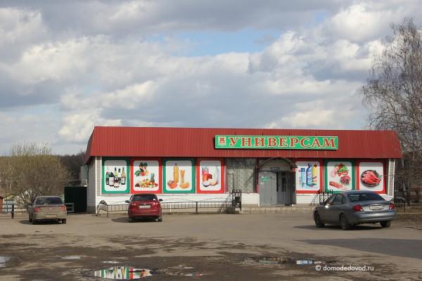 Домодедово, ул. Ледовская
