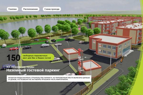 """ЖК """"Ивановские пруды"""" - новостройка в Константиново"""