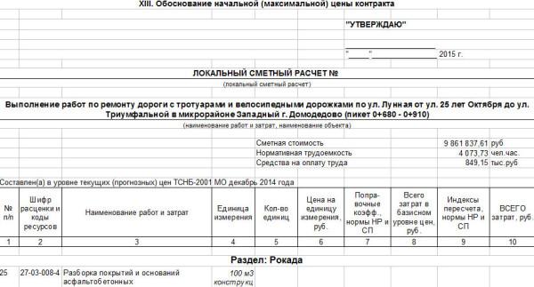 Скриншот документации