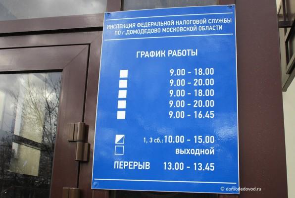 График работы налоговой Домодедово