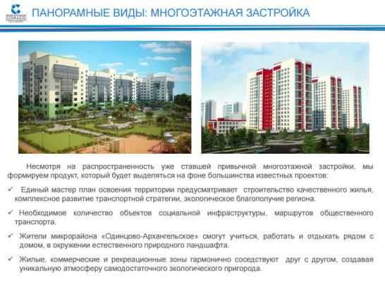 odincovo-05