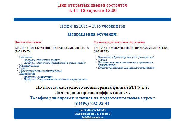Дни открытых дверей в РГГУ