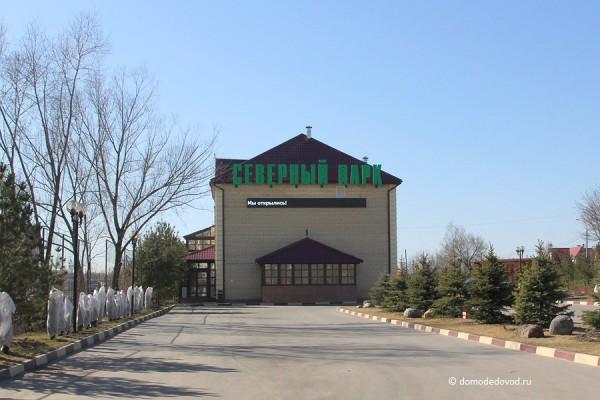 «Северный парк» в Домодедово