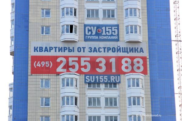 """ЖК """"Южное Домодедово"""" Апрель  2015"""