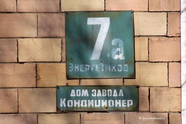 Табличка на ветхом доме