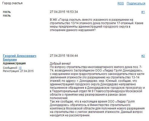 """Белухин о строительстве """"Города счастья"""""""