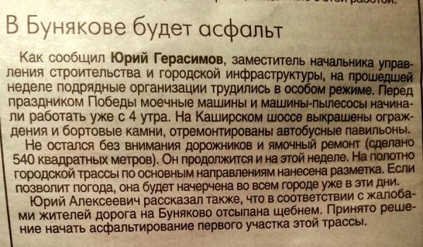 В Буняково будет асфальт