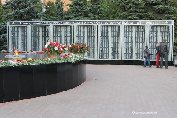Воины-домодедовцы, погибшие в годы Великой Отечественной Войны
