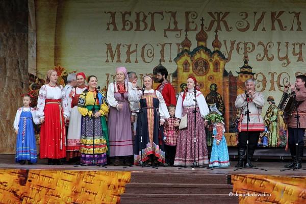 День славянской письменности и культуры в Домодедово