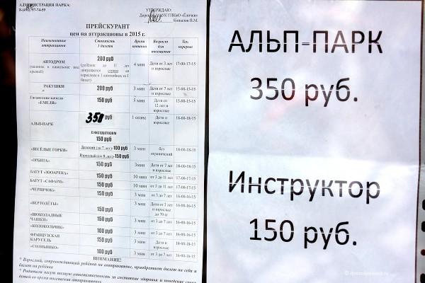 Цены на аттракционы в парке «Ёлочки» в 2015 году