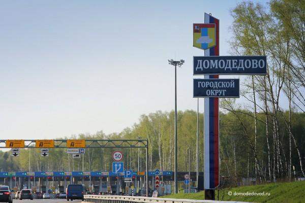 Платный участок М4 в Московской области