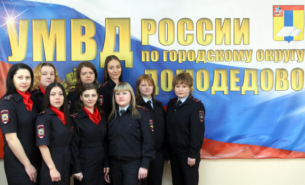 Женщины-полицейские полиции Домодедово