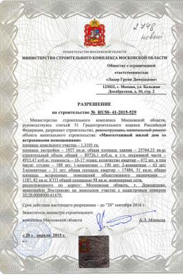 Разрешение на строительство, выданное министерством строительного комплекса Московской области
