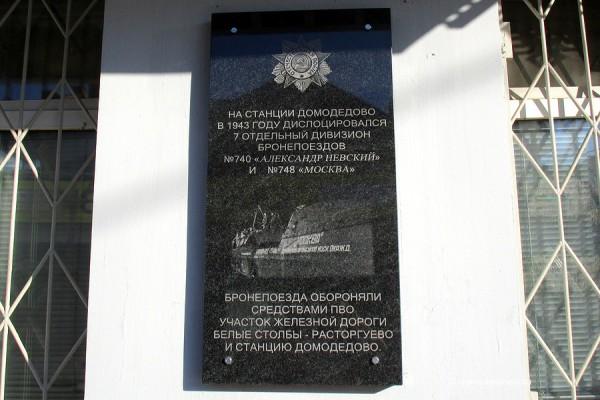 Мемориальная доска, посвященная бронепоездам