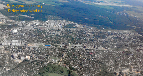 Домодедово сверху. Общий вид. В правом верхнем углу — аэропорт Домодедово, чуть ниже микрорайон Авиационный