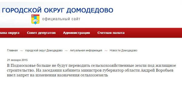 Скриншот с официального сайта администрации Домодедово