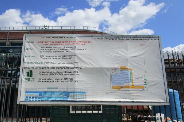 Новый ФОК в Домодедово