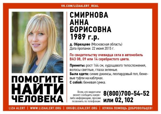 Пропала Смирнова Анна Борисовна